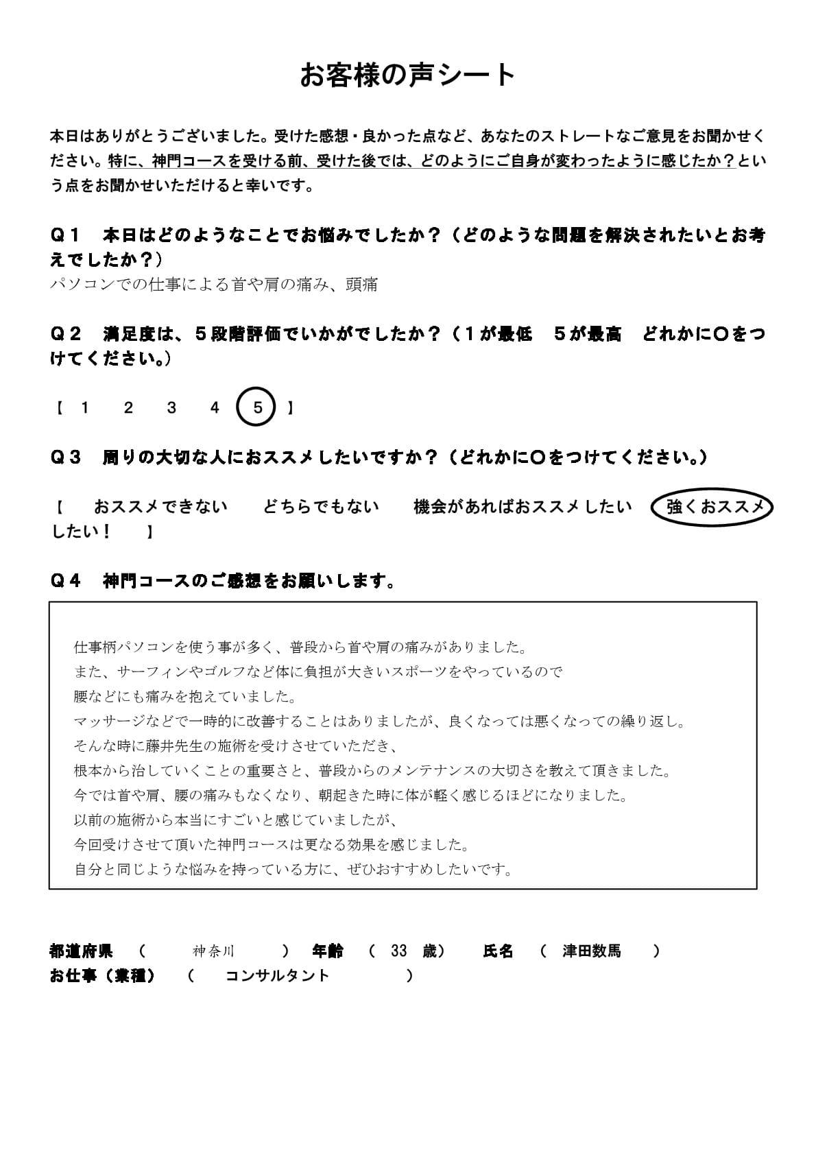 藤井施術院の神門コースを体験されたお客様の声。